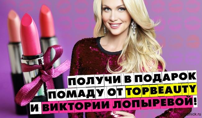 Top_Beauty_pomada