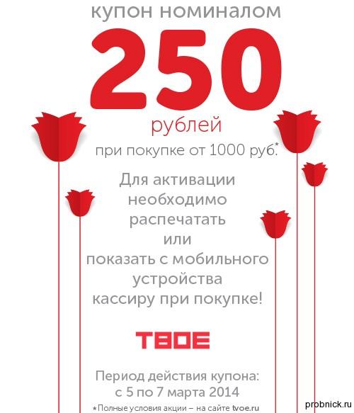 Tvoe_kupon
