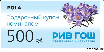 coupon_pola_rg