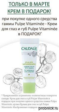 push_pulpe_vitaminee_ru