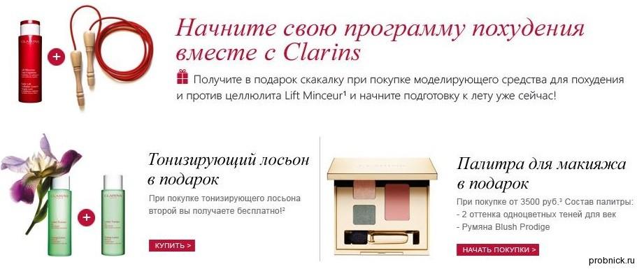 Подарки на сайте кларанс