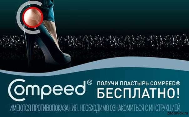 Compeed_action