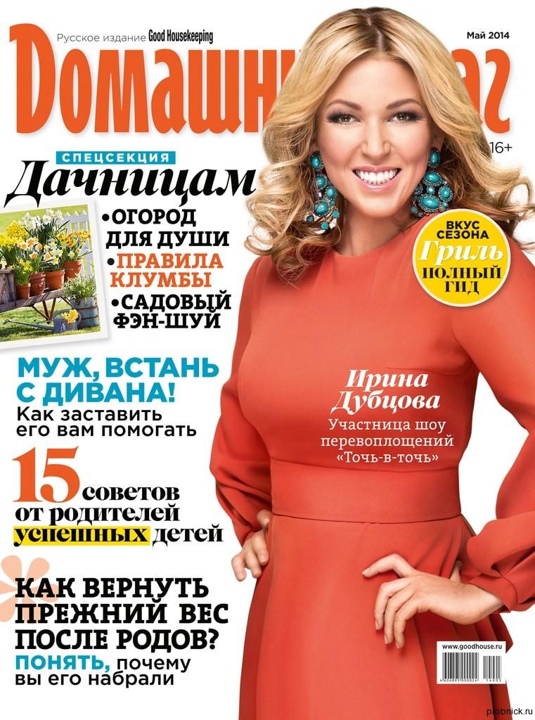 Domashniy_ochag_may