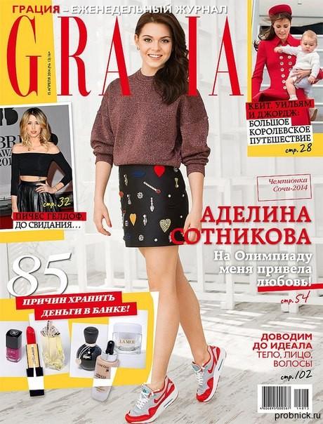 Grazia_april