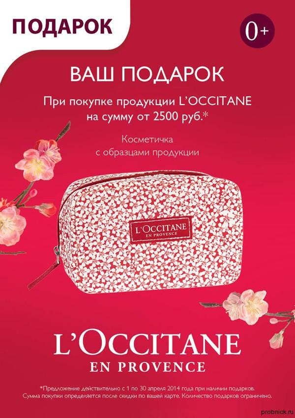 IDB_Loccitane