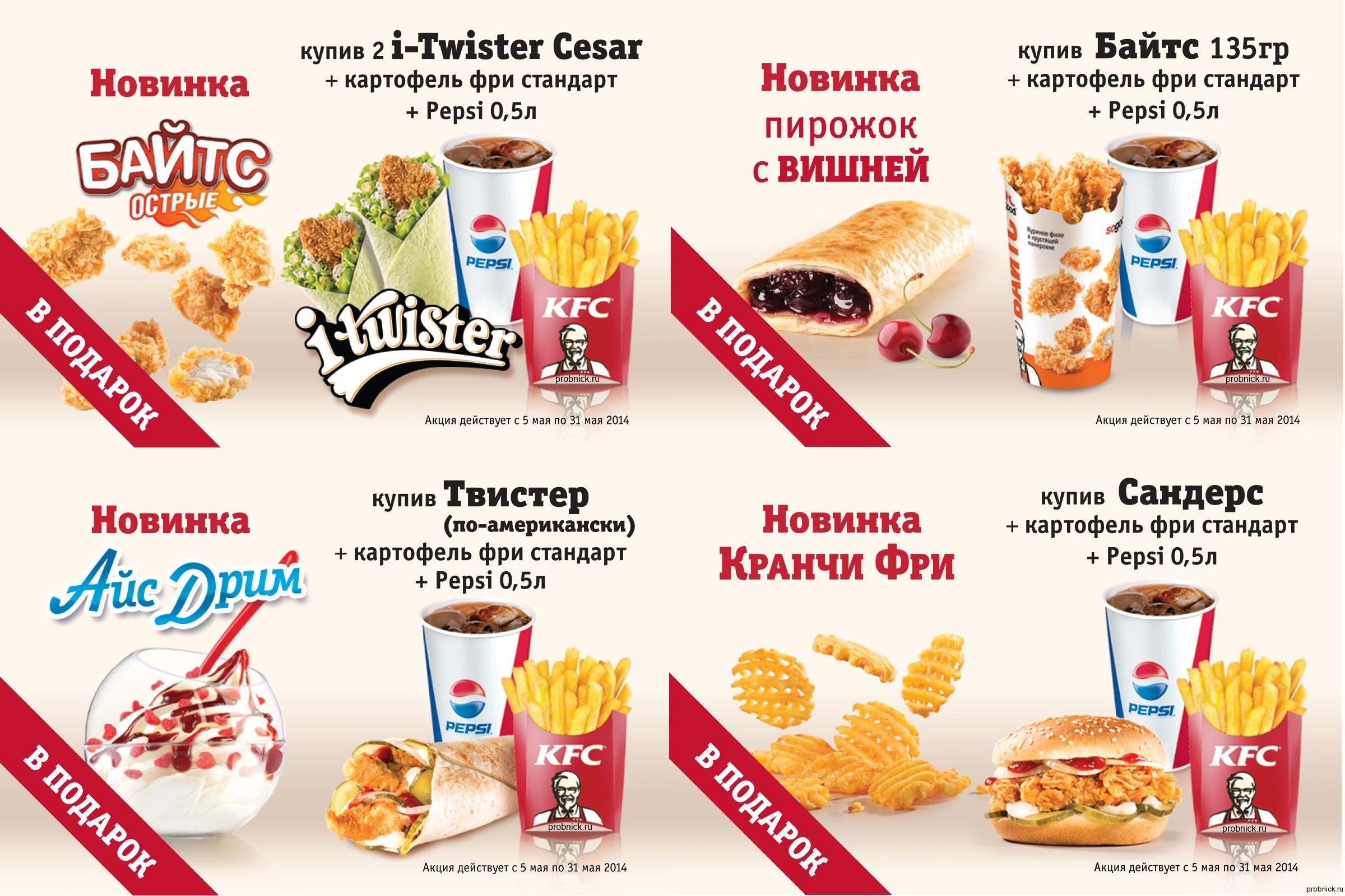 KFC_kupon