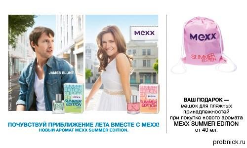 Mexx_Podrugka