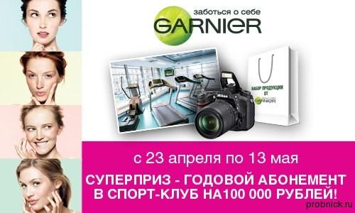 Podrugka_Garnier