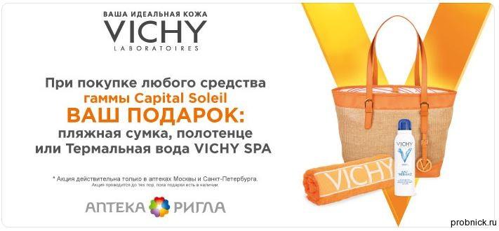 Rigla_vichy