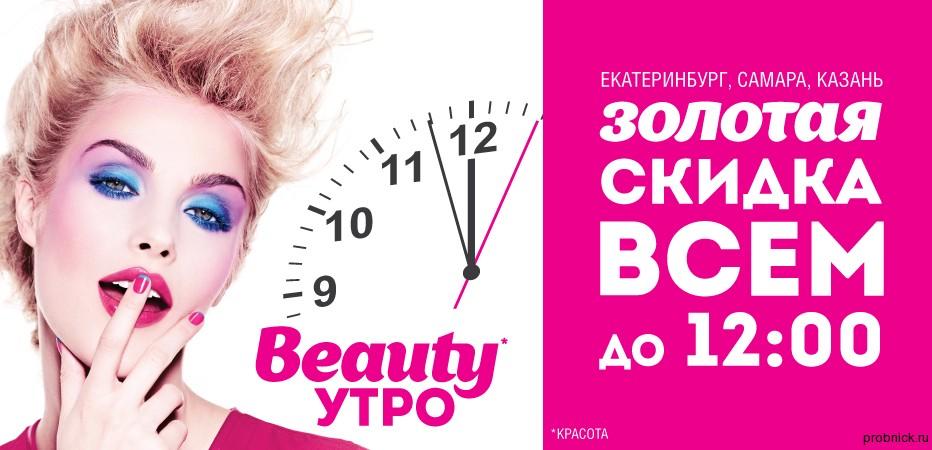 Riv_Gauche_Beauty_utro