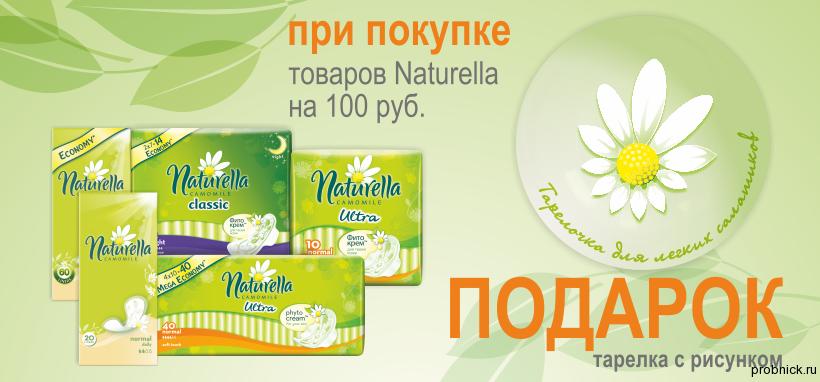 Ulybka_radugi_Naturella
