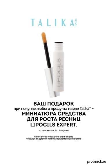 talika_riv_gauche