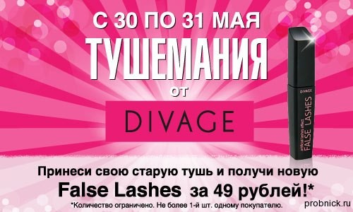 Divage_tush