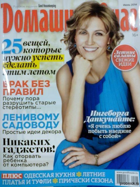 Domashniy_ochag_june