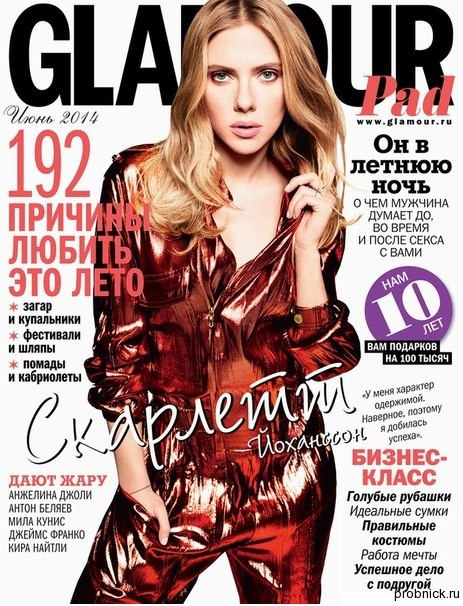 Glamour_may