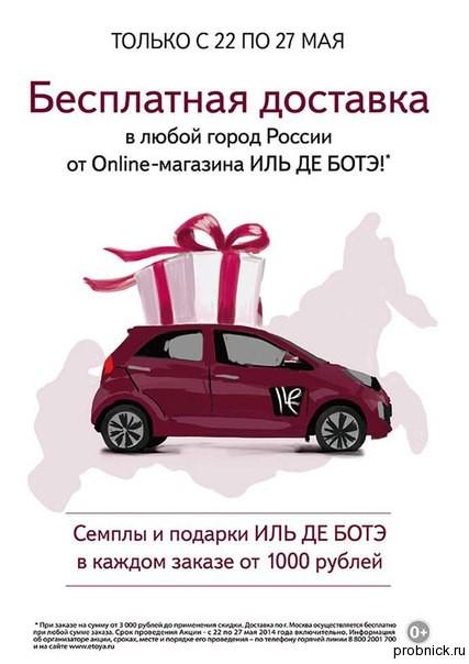 IDB_Besplatnaya_dostavka