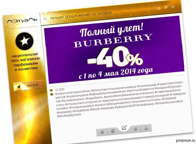 Letoile_Burberry