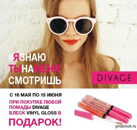 Podrugka_Divage