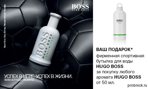Podrugka_Hugo_Boss