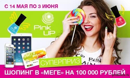 Podrugka_Pink_up