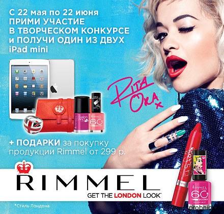 Podrugka_Rimmel