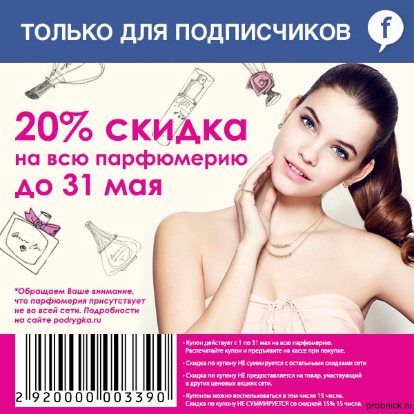 Podrugka_skidka_may
