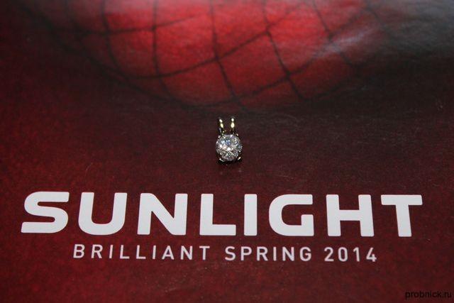 Sunlight_gift