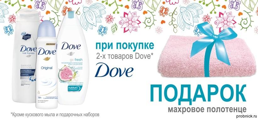 UR_Dove