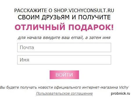 Vichy_akcia