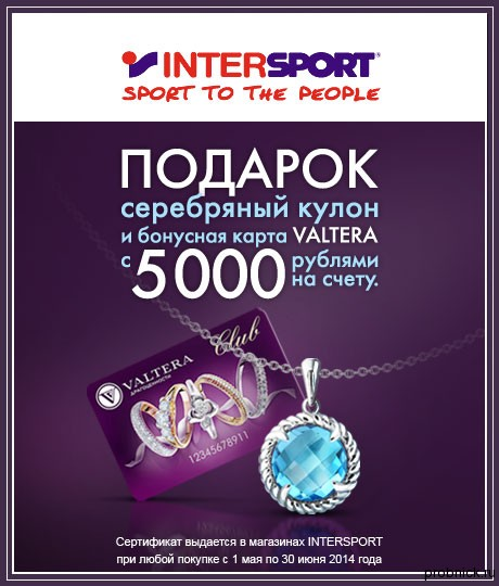intersport_Valtera