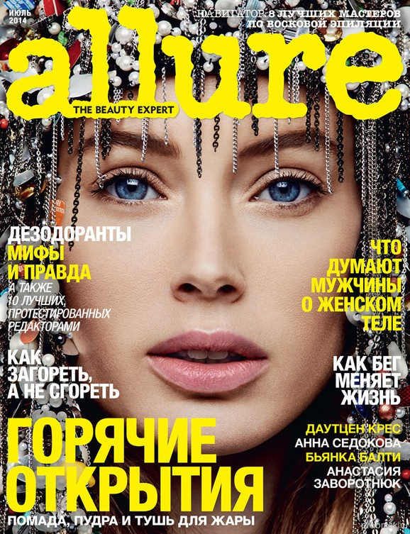 Allure_july