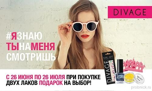 Divage_Podrugka