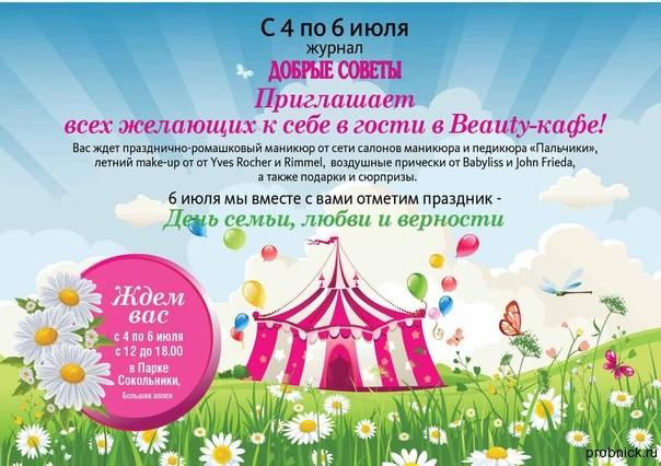 Dobrye_sovety_Sokolniki