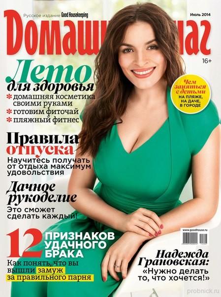 Domashniy_Ochag_july