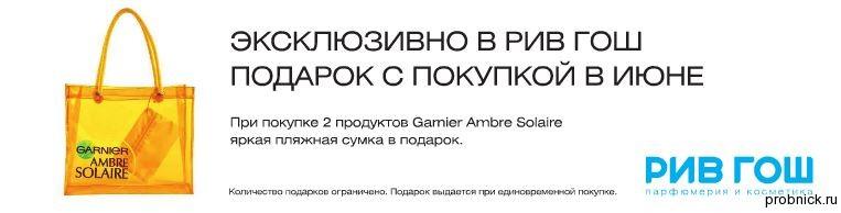 Garnier)riv_gauche