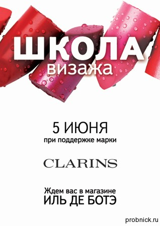 IDB_Clarins