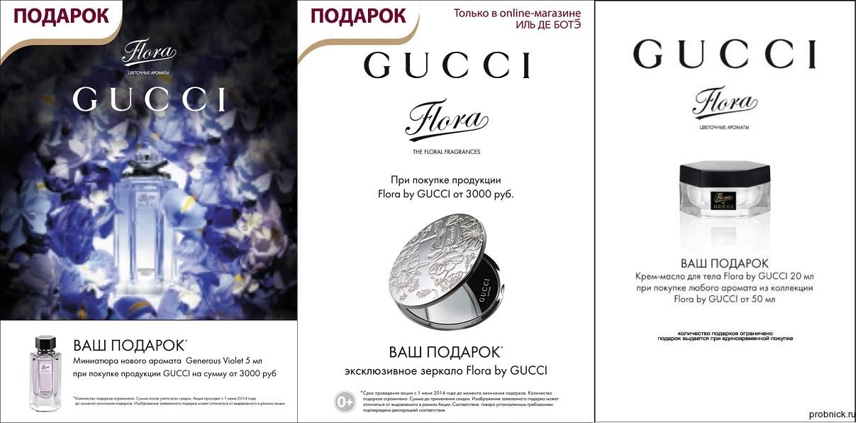 IDB_RIV_Gauche_Gucci