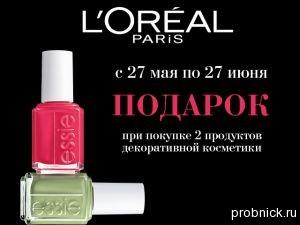 Loreal_RB