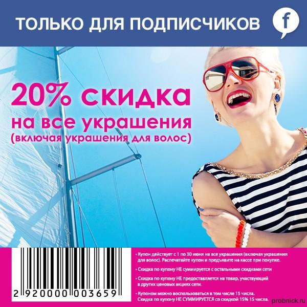Podrugka_skidka_june