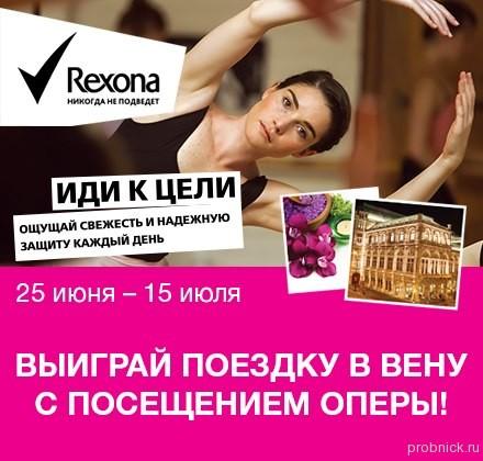 Rexona_Podrugka