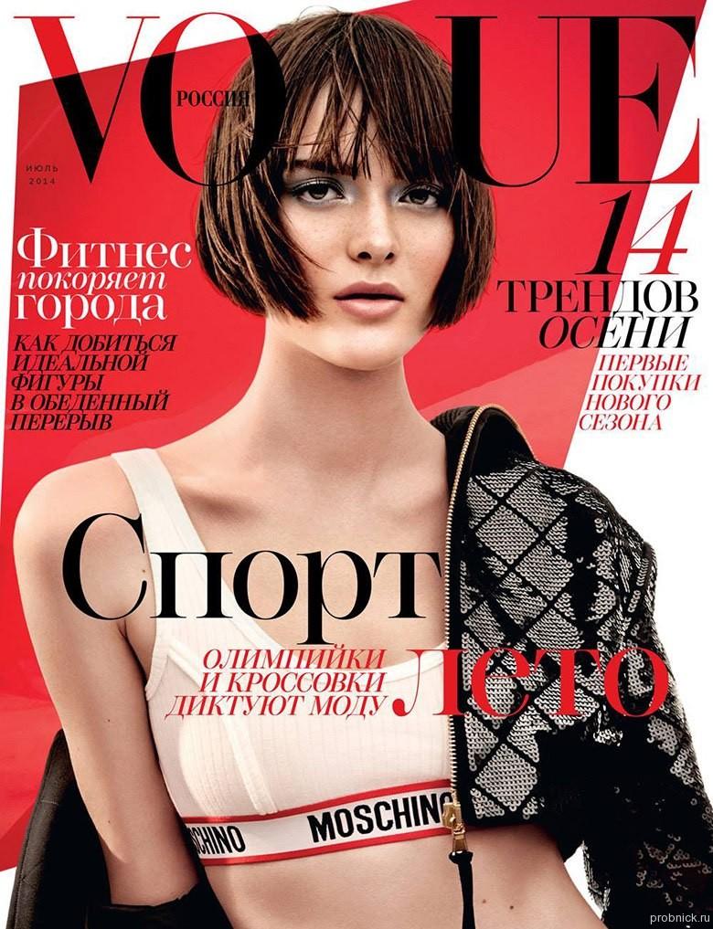 Vogue_july