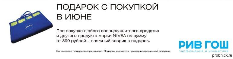 riv_gauche_nivea