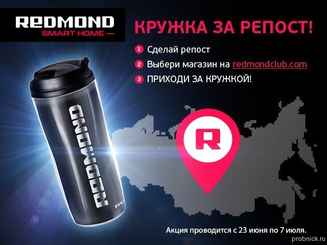 termokruzka_redmond