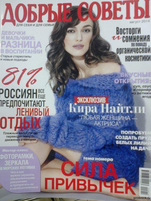 Dobrye_sovety_august