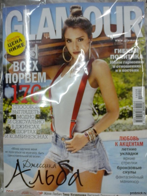 Glamour_august