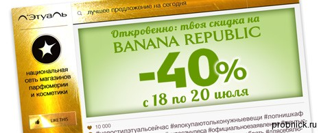 Letoile Banana Republiс