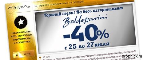Letoile_Baldessarini