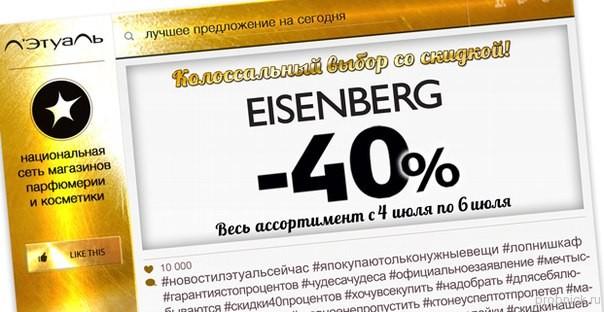 Letoile_Eisenberg
