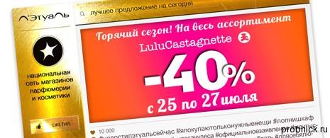 Letoile_LuluCastagnette