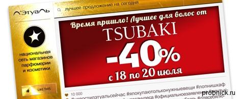 Letoile_TSUBAKI